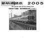 srapid2005