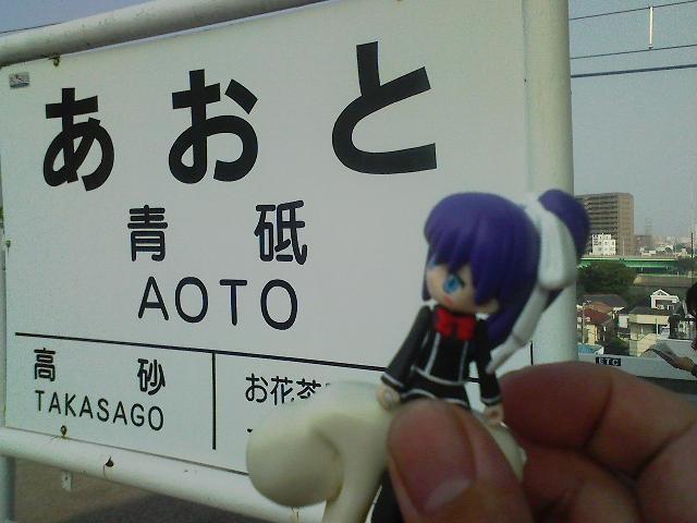 あお街)2nd choise...?