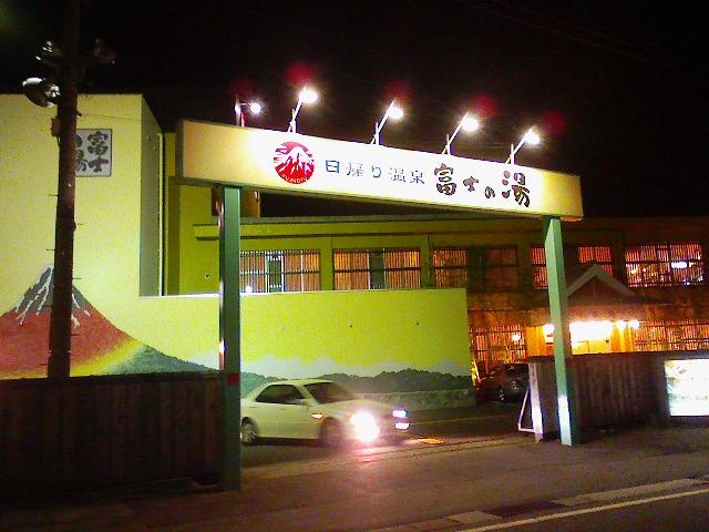 0242)んあー、最後の晩餐