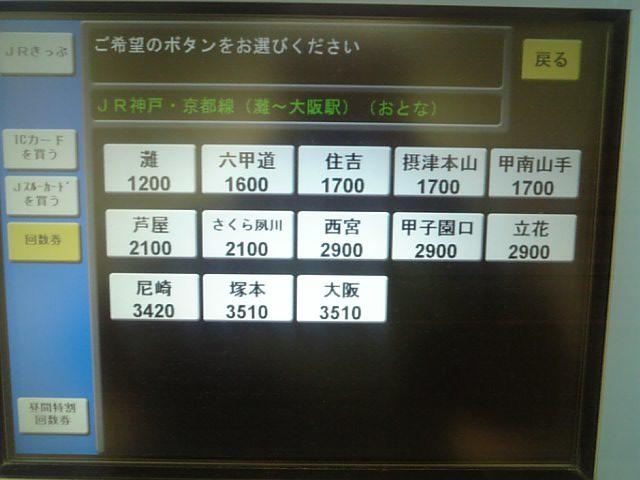 JRW)あんた、この運賃表どう思う。