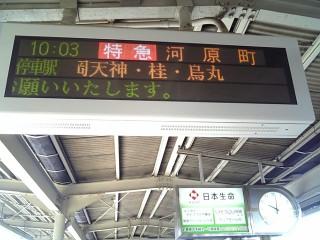 そうだ、京都向かってるんだっけ。