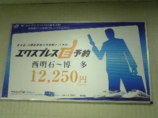 高木社長、新幹線に乗るの巻