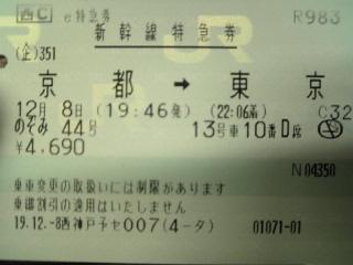 茨木→京都→(今ここ)→都内→東京ビックサイト(▽▽)