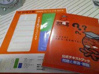 QMA4)事故と手帳