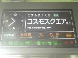 06)地下鉄中央線弁天町駅