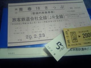 Rail)赤札