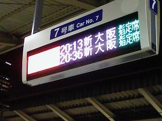 東京撤収〜