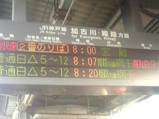 JR神戸線は今日もだだ遅れ
