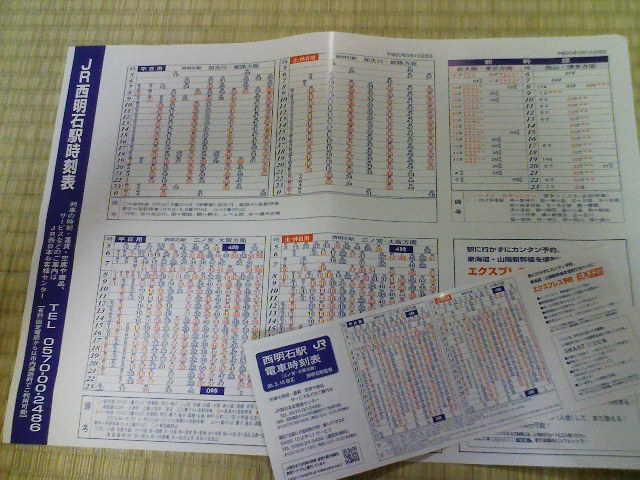 Rail)新時刻表配布