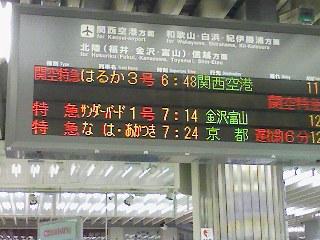 Rail)時刻表からその名は消えても