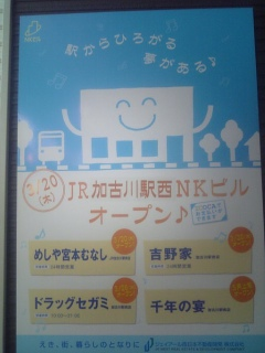 079+4)加古川駅北口に駅ビルが出来たよ!