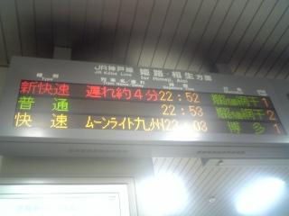 Rail)夜行快速 ムーンライト九州 博多行き