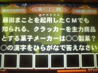 game)今日のQMA5と