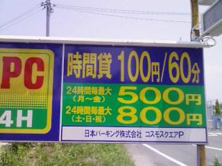 06)わーるどとれーどせんたー(WTC)