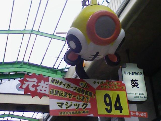 06)アーケード・ジャンクション