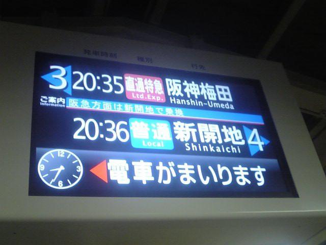 Rail)ちょwwwおまwww山電www