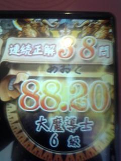 game熊五)朝クマッ!