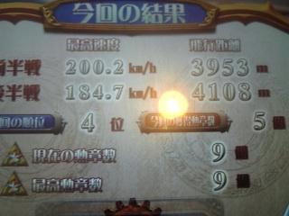 game)やっと200km/h出た〜