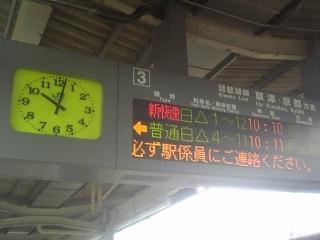 Rail)こんどの電車は『おみっぱち』を出ました。