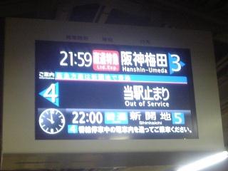 Rail)東二見駅2200