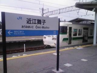 Rail)『おうみまいこ』は駅名です。