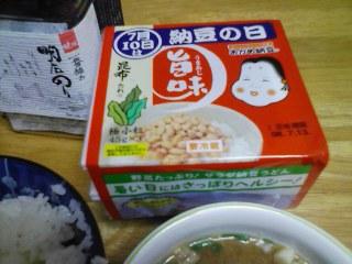 『今日は納豆が食べたいなー