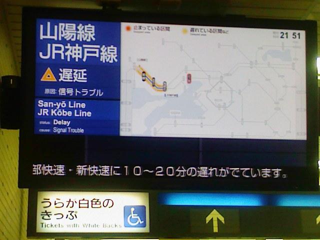 Rail&game)今日の三ノ宮