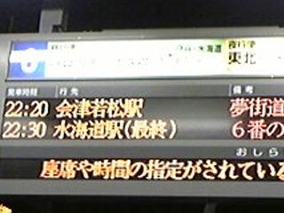 BUS)夢街道会津21号