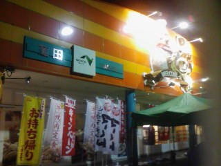 Road)ちょwwおまwwNEXCO東日本ww