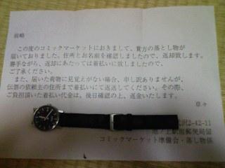 C74after)お帰り、腕時計。