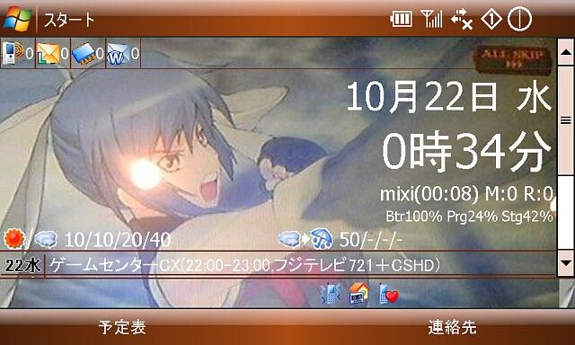 willcom)Today画面晒しまshow4