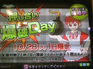 game)押し合い爆破Day!!