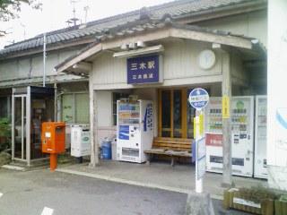 Rail)三木鉄道三木駅前
