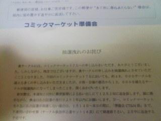 ▽▽)C75玉音放送