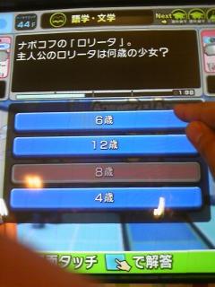 AnAn/last10)んな問、わかるかぁ〜っ!