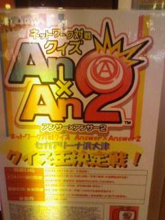 AnAn2)これから大事なプレゼンがある、一押ししておけ!