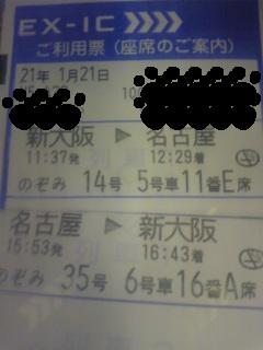 052)名古屋駅へ行ってきました。