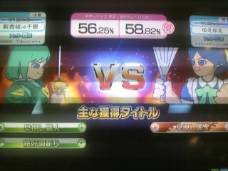AnAn2)マイミクマッチ発生!