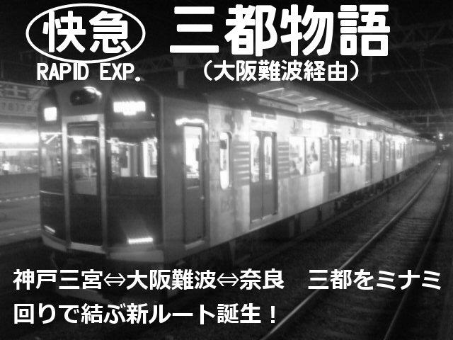Rail)09年度新刊への出発準備