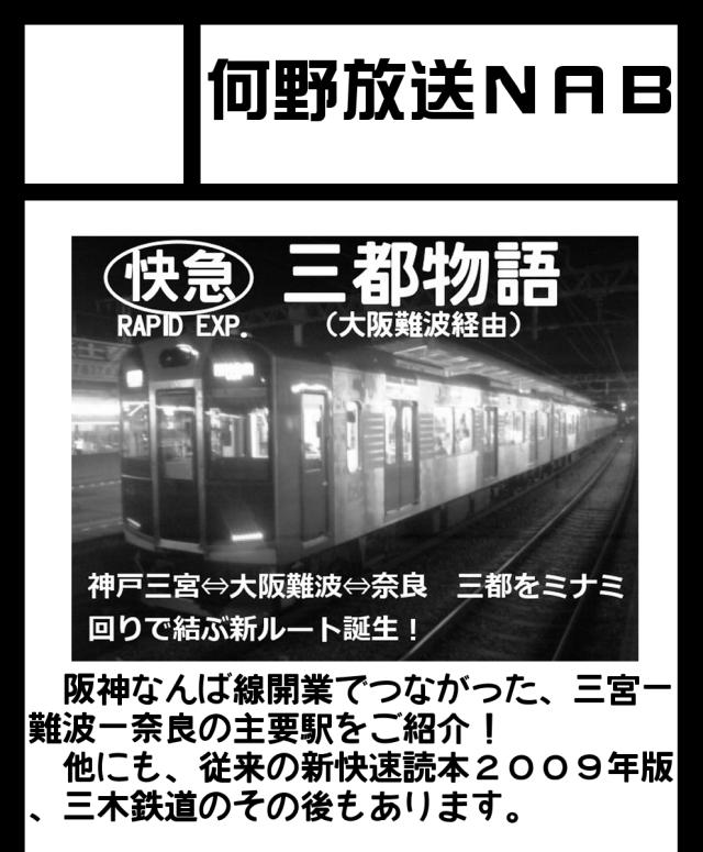 ▽▽/Rail)コミックマーケット76申し込み完了