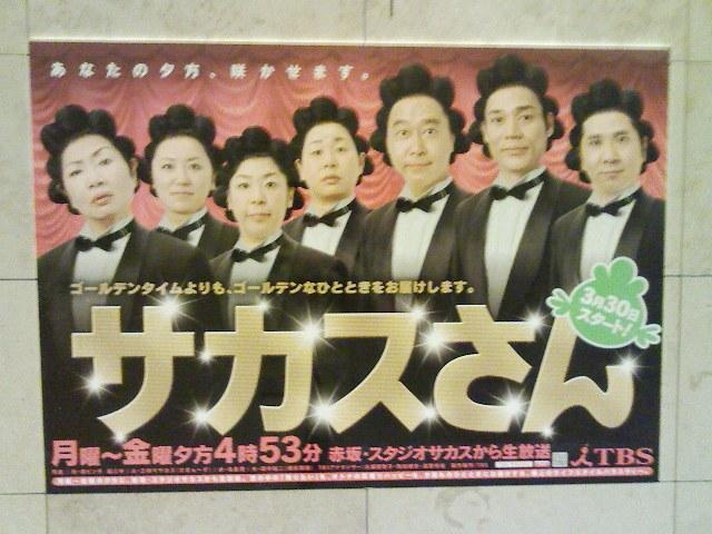今夜東京に来た訳は…