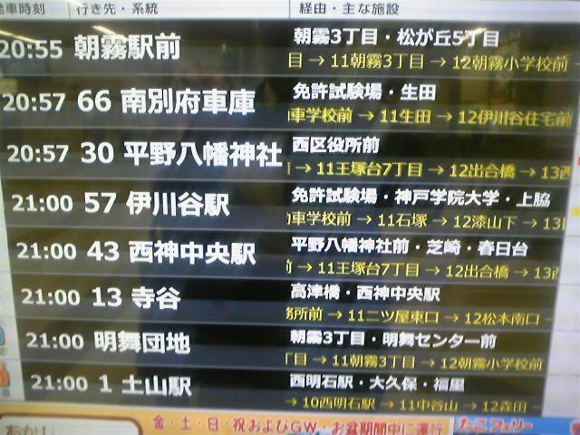 135/BUS)あかしiびじょん