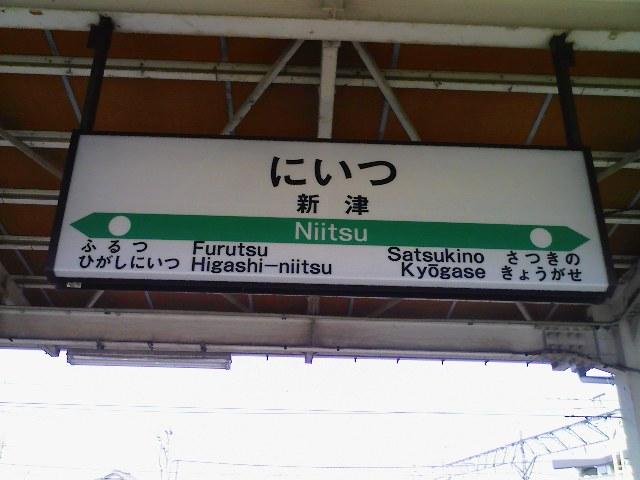 Rail)中継点、新津到着