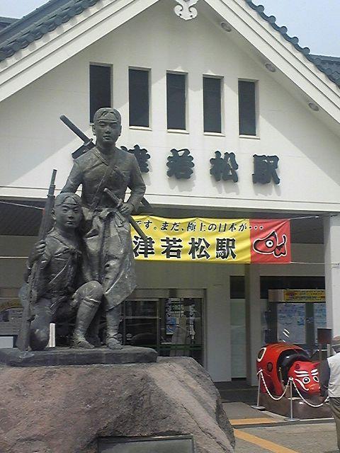 0242)会津若松駅前