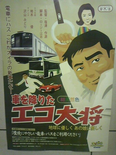 Rail/06)地下鉄レトロ劇場