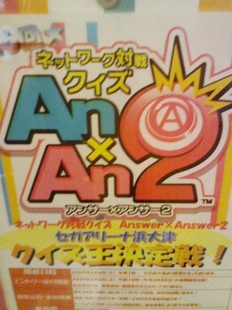 AnAn2)第6回セガアリーナ浜大津クイズ王決定戦