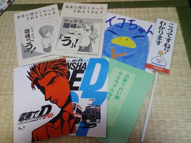 06)インテックス大阪(コミコミ13)へ行ってきました