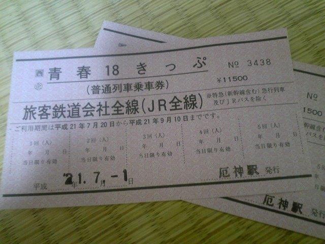 東播磨の車窓から No.0701