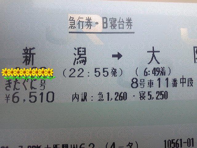 Rail)ぱんしたゲット!