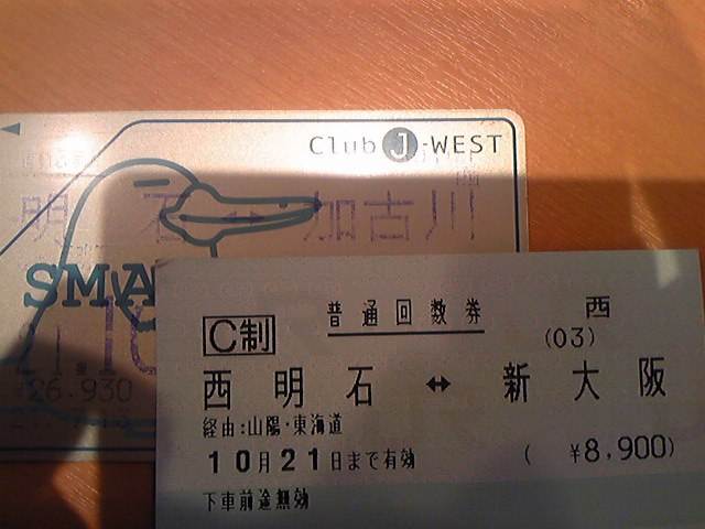 Rail)電車でQ!